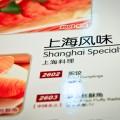 Food menu restaurant Shanghai China photo